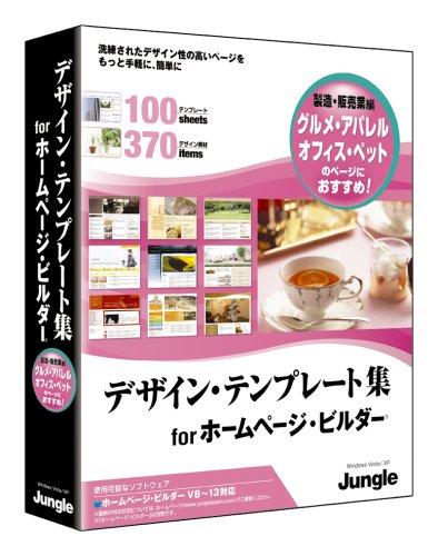 デザインテンプレート集 for ホーム・ページビルダー 製造・販売業編