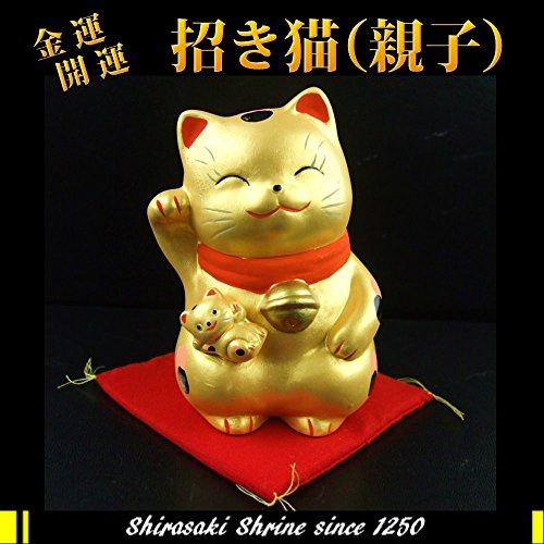 金運財運UP 風水金運招き猫【親子】 神社で祈願済み