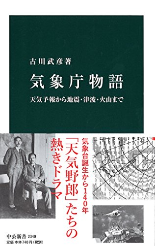 気象庁物語 - 天気予報から地震・津波・火山まで