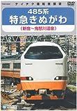 485系特急きぬがわ(新宿→鬼怒川温泉) [DVD]