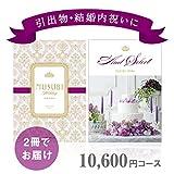 Amazon.co.jp引き出物 結婚内祝いカタログギフト 千趣会オリジナル MUSUBI WEDDING ロマンティックパープル 2冊セット
