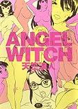 ANGEL WITCH / 天竺 浪人 のシリーズ情報を見る