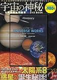 宇宙の神秘―太陽系誕生の秘密―DVD BOOK (ディスカバリーチャンネル BEST SELECTION)