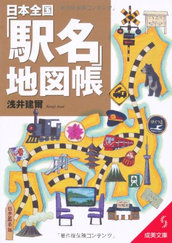 日本で最も多い駅名は?