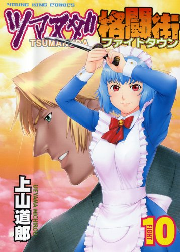 ツマヌダ格闘街 10 (ヤングキングコミックス)