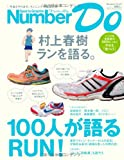 Sports Graphic Number Do号 100人が語るRUN!