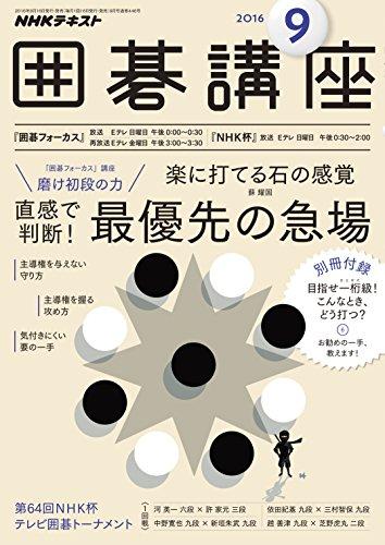 NHK 囲碁講座 2016年 9月号 [雑誌] (NHKテキスト)