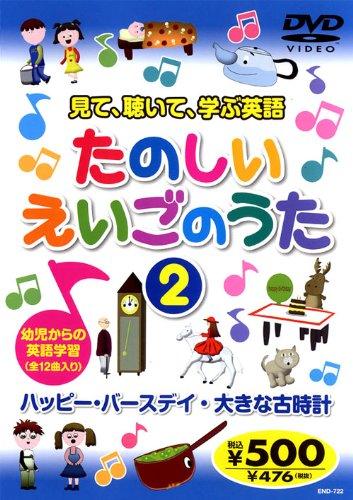 たのしいえいごのうた 2 END-722 K63 [DVD]