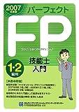 パーフェクトFP技能士入門 1・2級用〈2007年度版〉