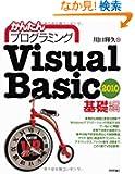 ����v���O���~���O Visual Basic 2010 ��b��