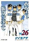 おおきく振りかぶって 第26巻 2015年12月22日発売