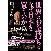 世界のお金持ちはなぜ日本を買うのか (一般書)