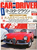 CAR and DRIVER (カー・アンド・ドライバー) 2013年 02月号 [雑誌]