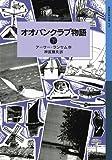 オオバンクラブ物語(下) (岩波少年文庫 ランサム・サーガ)