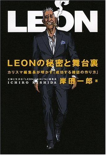 LEONの秘密と舞台裏  カリスマ編集長が明かす「成功する雑誌の作り方」