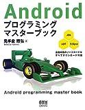 Androidプログラミングマスターブック