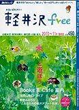 軽井沢free 2010~'11年 (毎日ムック)