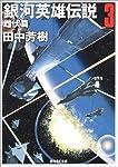 銀河英雄伝説〈3〉雌伏篇 (創元SF文庫)