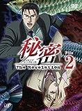 秘密(トップ・シークレット)~The Revelation~ File 2