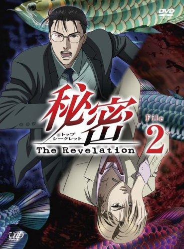 秘密(トップ・シークレット)~The Revelation~ File 2 [DVD]