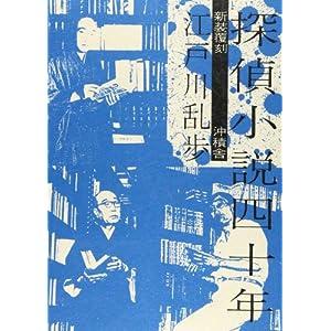 探偵小説四十年