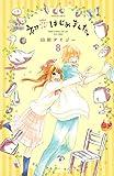 初恋はじめました。 分冊版(8) 姫子の決意 (なかよしコミックス)