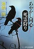 あやかし同心 死霊狩り (ワンツー時代小説文庫)