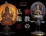 仏像探訪 密教の仏像  カレンダー 2015 ([カレンダー])