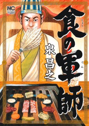 泉昌之『食の軍師』