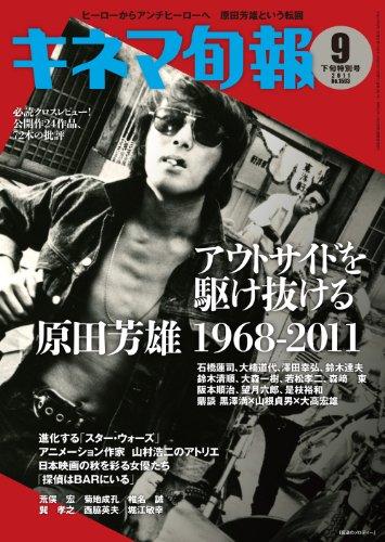 キネマ旬報 2011年 9/15号 [雑誌]