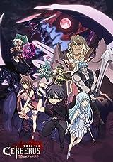「聖戦ケルベロス 竜刻のファタリテ」全13話収録BD-BOXが9月発売