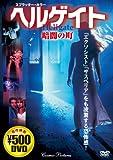 ヘルゲイト[DVD]