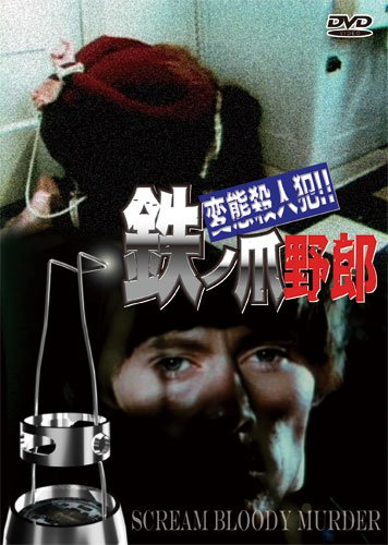 変態殺人犯!!鉄ノ爪野郎 [DVD]