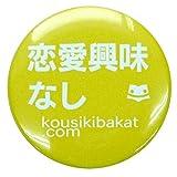 《恋愛興味なし》バカんバッチ☆公式バカTグッズ(面白缶バッジ)通販☆