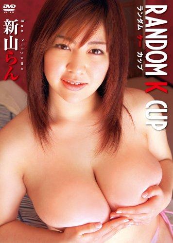 新山らん~RANDOM K CUP [DVD]