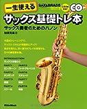 一生使えるサックス基礎トレ本 サックス奏者のためのハノン  (CD2枚付き)