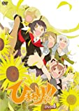 ひまわりっ!!DVD 4