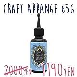 UVレジン クラフトアレンジ ハイブリッド クリア 65g Craft Arrange カラー レジン液 LEDライトでも固まる
