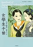 女學生手帖: 大正・昭和 乙女らいふ (らんぷの本)