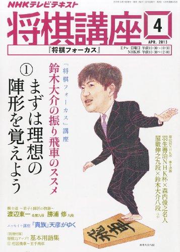 NHK 将棋講座 2013年 04月号 [雑誌]