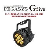 アンバー色が入ったLEDステージライト PEGASYS Gfive (防水仕様・5in1)