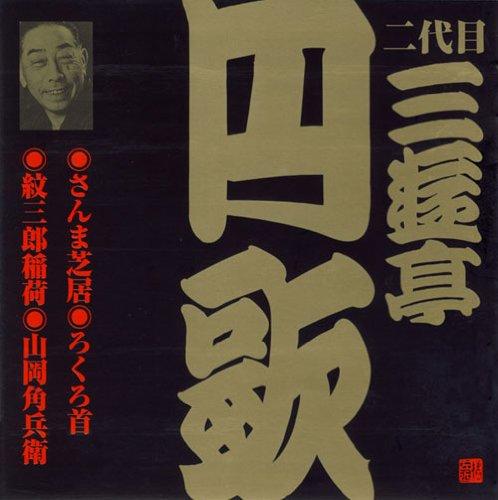 二代目 三遊亭円歌(5)