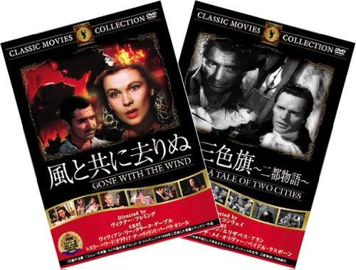 名作洋画DVDパック 風と共に去りぬ/嵐の三色旗~二都物語 【DVD】FRTW-037