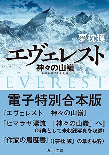 エヴェレスト 神々の山嶺 電子特別合本版 (角川文庫)