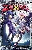 遊・戯・王ZEXAL 4 (ジャンプコミックス)