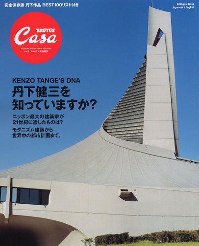 CasaBRUTUS特別編集 丹下健三 DNA (マガジンハウスムック CASA BRUTUS)