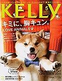 月刊KELLY(ケリー) 2015年 05 月号 [雑誌]