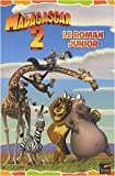 echange, troc Fabrice Le Jean - Madagascar 2 : Le roman junior