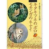 キタキツネのボロとモモンガのネナイ―ある動物カメラマンの記録 (学研のノンフィクション)