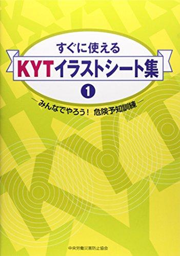 すぐに使えるKYTイラストシート集〈1〉みんなでやろう!危険予知訓練